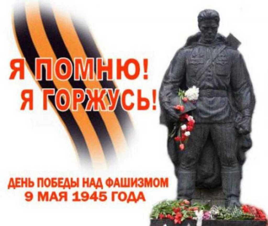 http://novoscool7.rusedu.net/gallery/130/den_pobedy.jpg